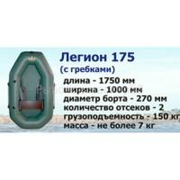 Лодка Легион 175