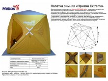 Палатка зимняя Helios куб. 1,5*1,5