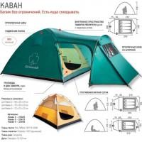 Палатка Greenell Каван-3