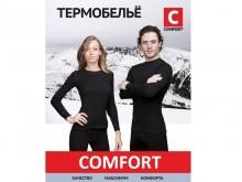 Термобелье Comfort Classic 2слоя р.46 рост 170-176